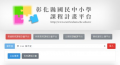 國中小學課程計畫審查 pic