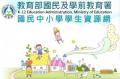 國民中小學學生資源網 pic
