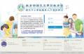 中小學教職員人力資源 pic