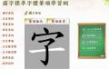 國字標準字體筆順學習 pic