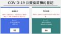COVID-19 公費疫苗預約登記 pic